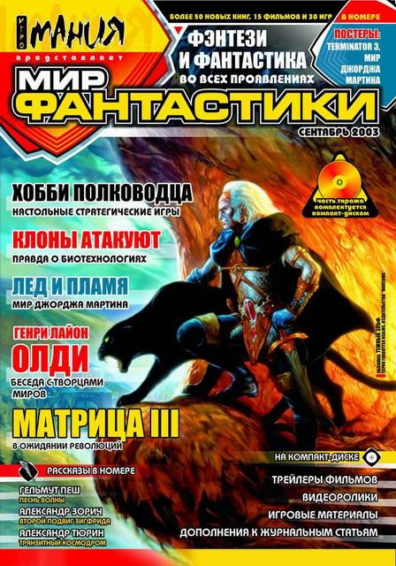 Мир фантастики №1 (Сентябрь2003)