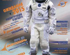 Мир фантастики №137 (Январь2015) 2