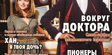 Мир фантастики №139 (Март 2015) 3
