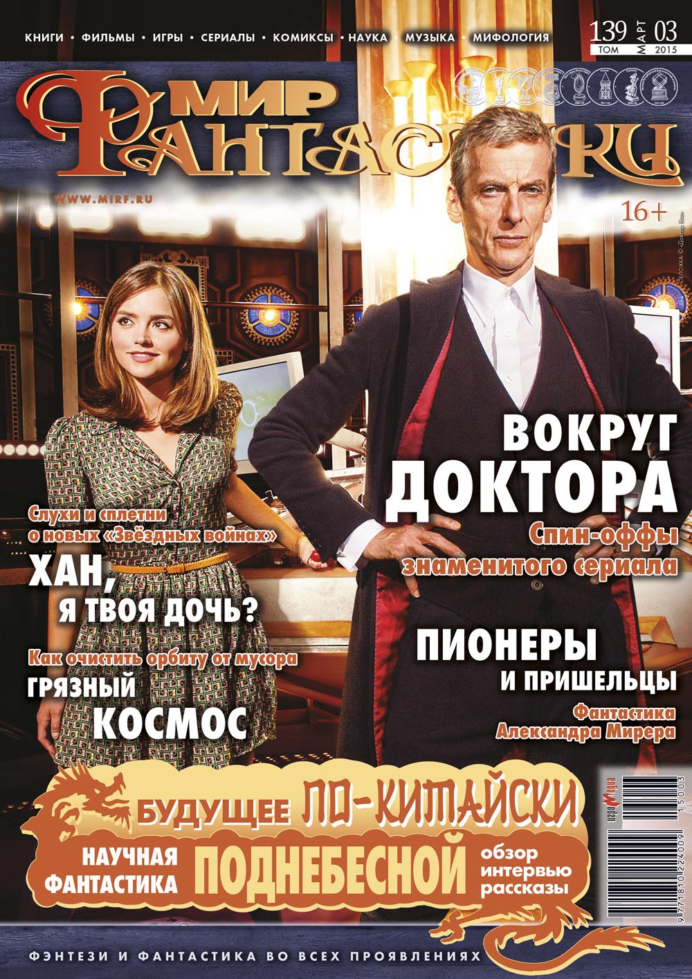 Мир фантастики №139 (Март 2015)