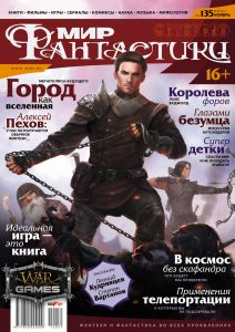 Мир фантастики. Ноябрь 2014