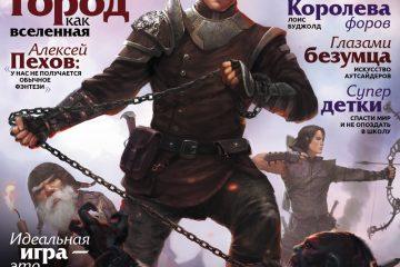Мир фантастики №135 (Ноябрь2014) 2