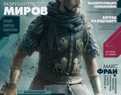 Мир фантастики №136 (Декабрь 2014)