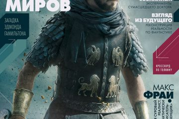 Мир фантастики. Декабрь 2014