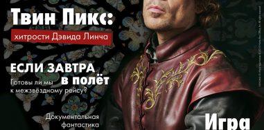 Мир фантастики №140 (Апрель 2015) 3