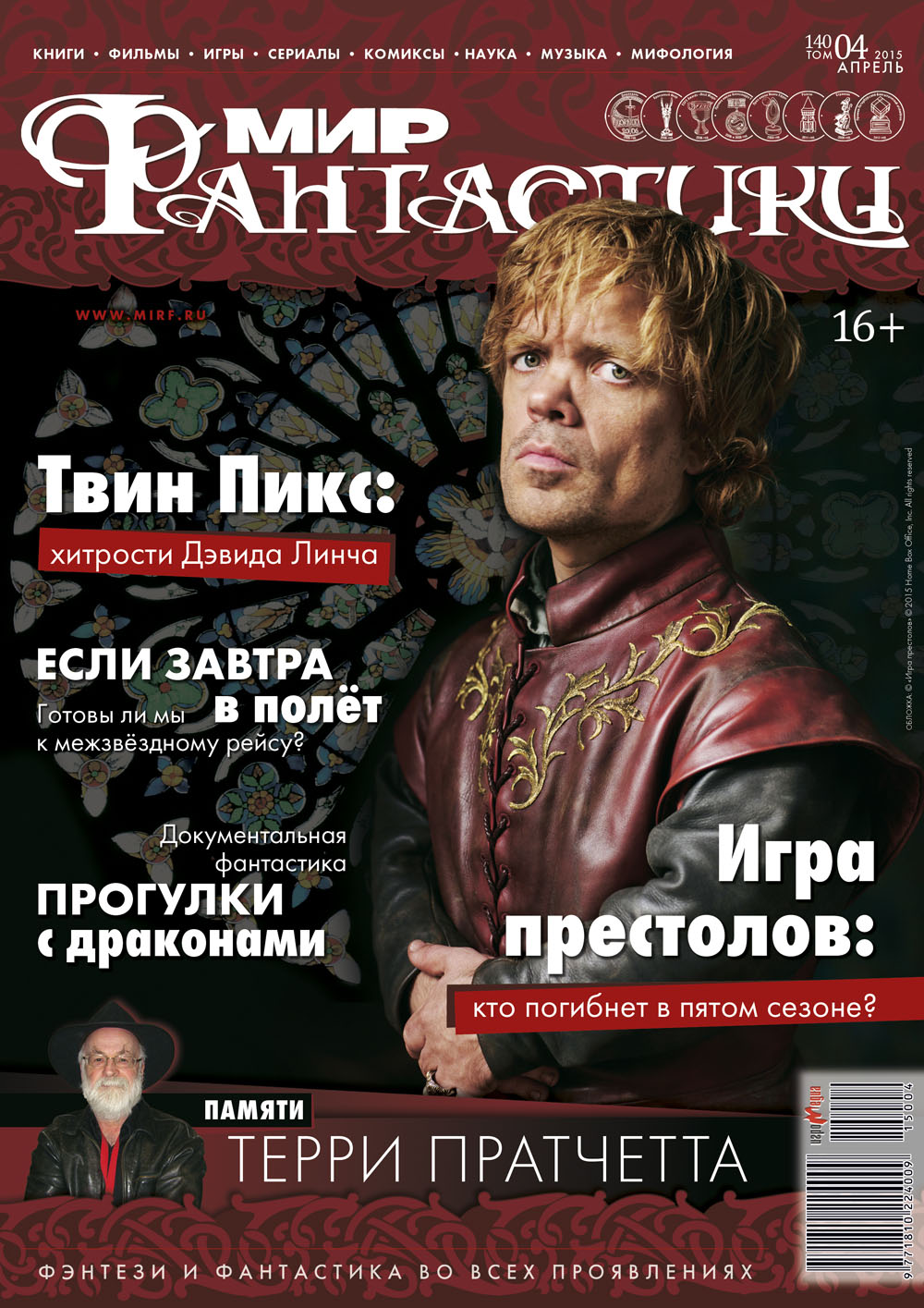 Мир фантастики №140. Апрель 2015