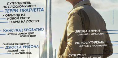 Мир фантастики №141 (Май2015) 8