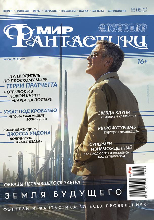 Мир фантастики №141. Май 2015