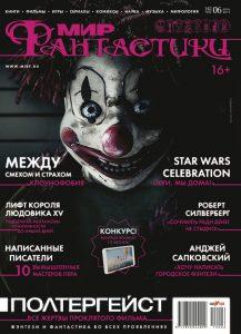 Мир фантастики №142. Июнь 2015