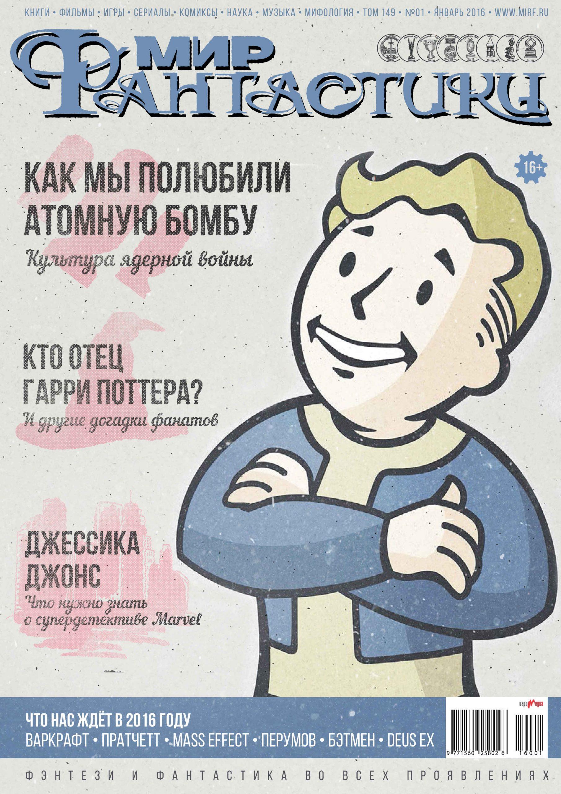 Мир фантастики 149. Январь 2016