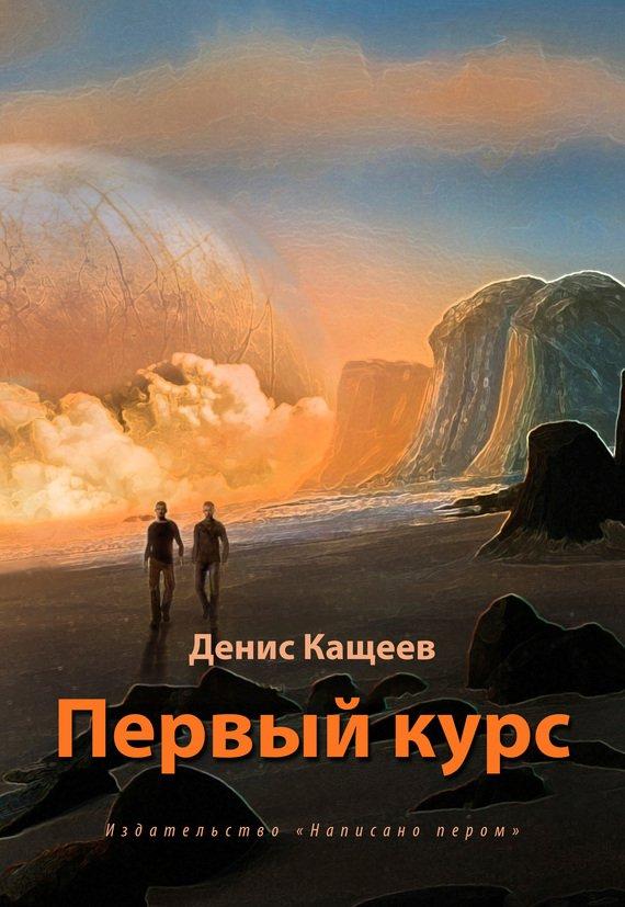 Денис Кащеев «Первый курс»