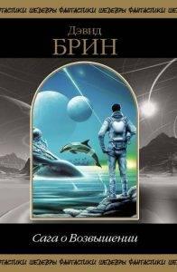 Палеоконтакт: встречи древних с пришельцами 25