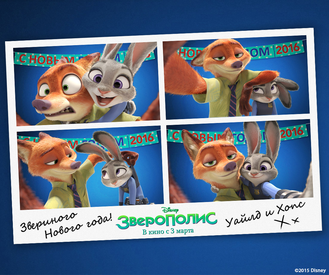 http://www.mirf.ru/wp-content/uploads/2015/12/Happy-New-Year-from-Nick-and-Judy.jpg