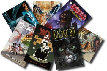 10 лучших комиксов 2015 года