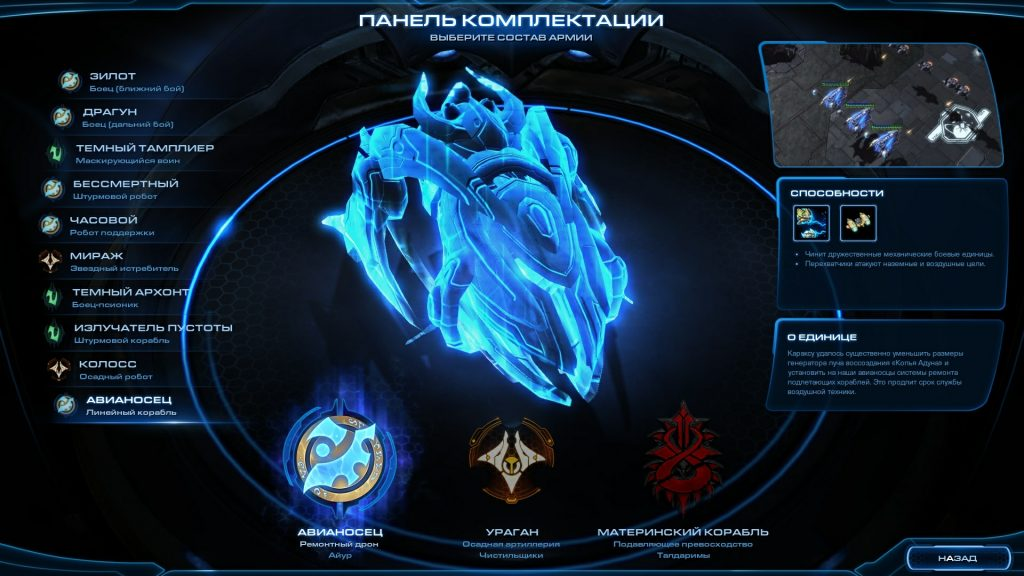 StarCraft 2. Legacy of the Void