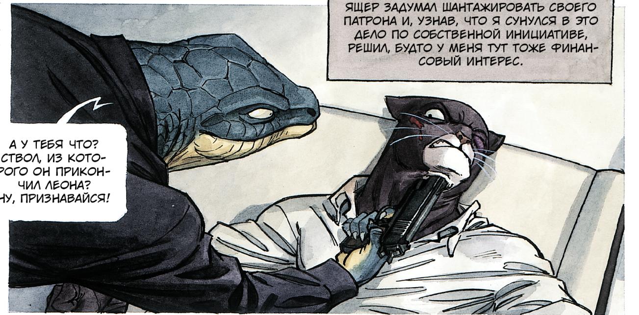 Блэксэд: комикс о городе грехов... и котов