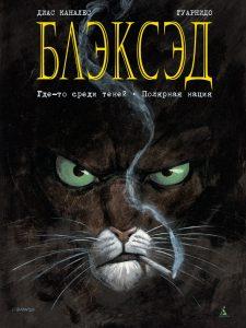 blacksad_cover