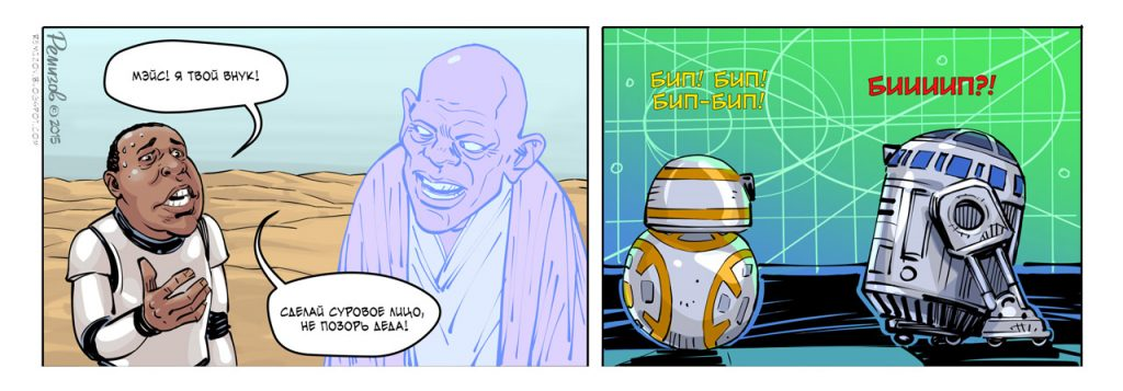 Комикс: Star Wars: Пробуждение скрытой надежды 3