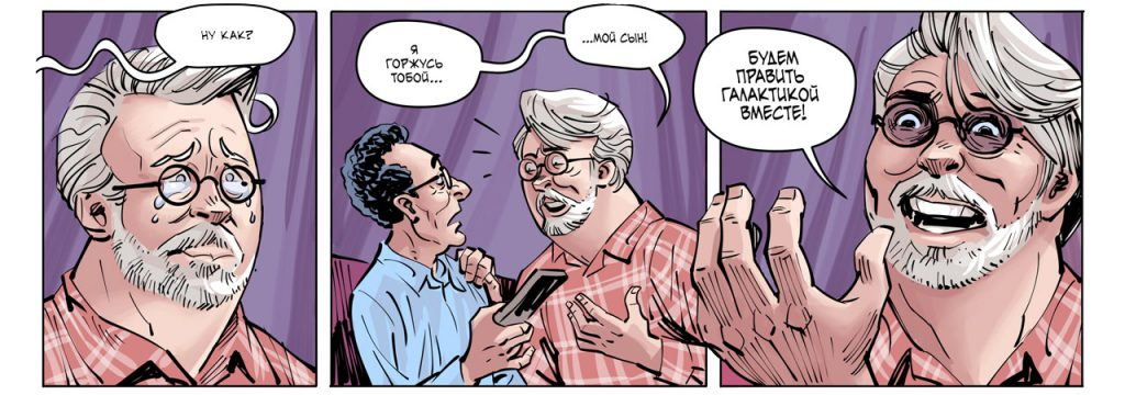 Комикс: Star Wars: Пробуждение скрытой надежды
