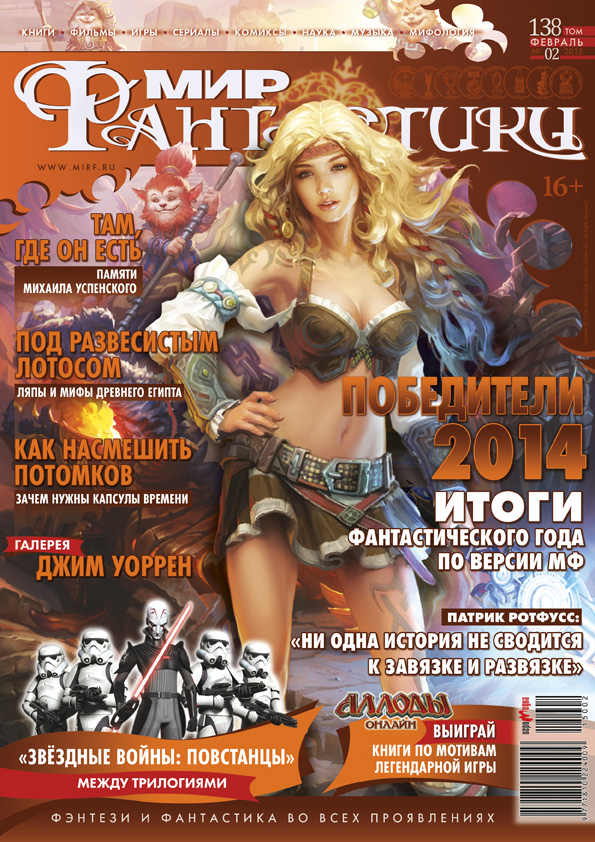 Мир фантастики №138 (Февраль2015) 2