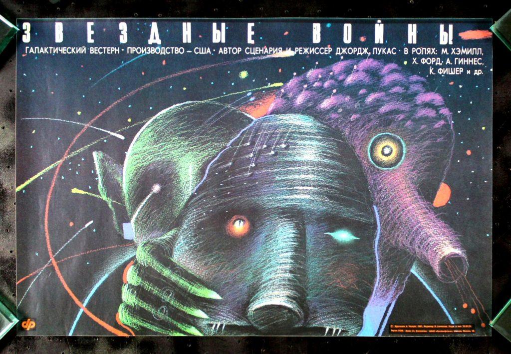 Звёздные войны. Советский постер