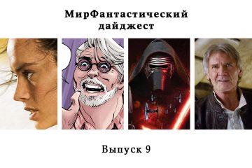 Дайджест «Звёздные войны»