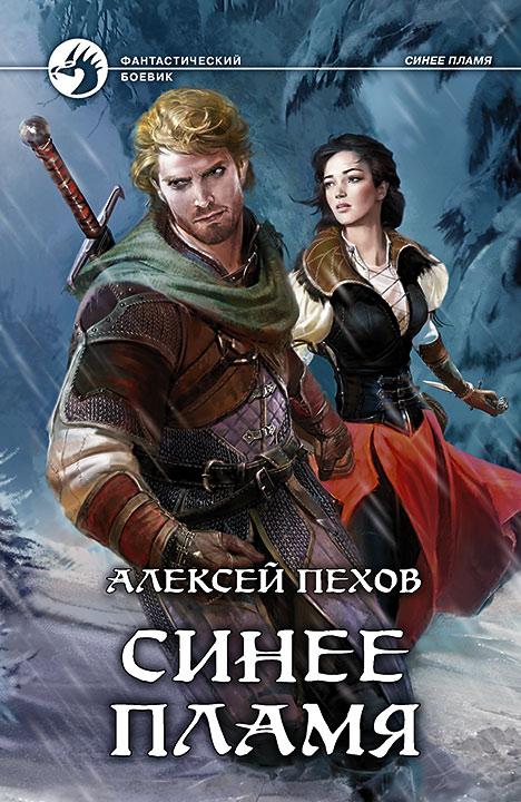 Алексей Пехов. «Синее пламя»