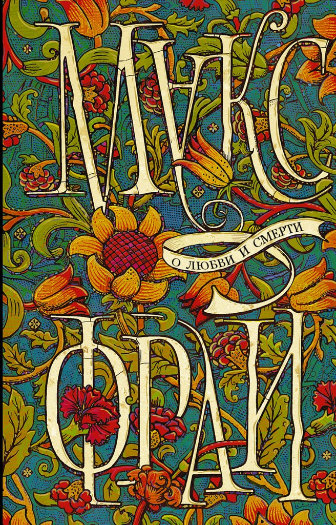 Макс Фрай «О любви и смерти»