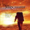 Марсианин. Обложка первого издания