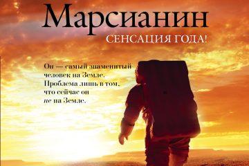Энди Вейер «Марсианин»