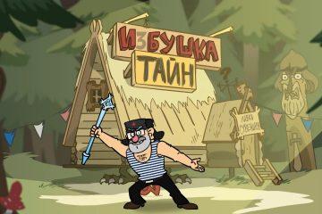Гравипадово: «Гравити Фолз» в России