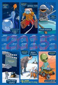 Мир фантастики №137 (Январь2015)