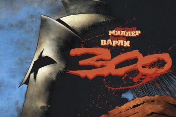 sparta_cover