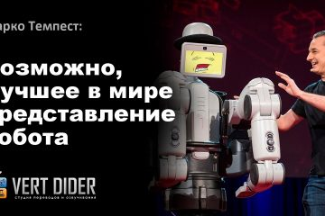 Vert Dider: Марко Темпест — Возможно, лучшее в мире представление робота