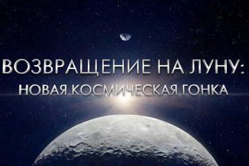 Vert Dider: Возвращение на Луну. Новая космическая гонка
