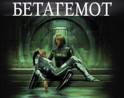 Питер Уоттс «Бетагемот»