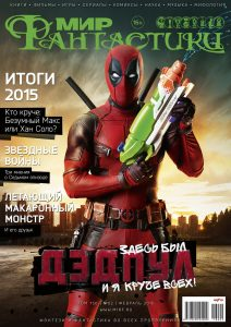 Мир фантастики №150. Февраль 2016
