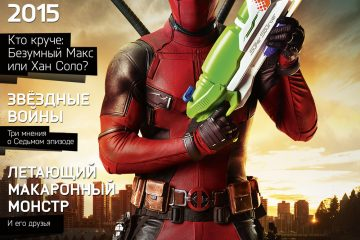 Мир фантастики №150 (февраль2016) 6