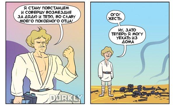 Dorkly: стоит ли пересматривать «Звёздные войны»? 5