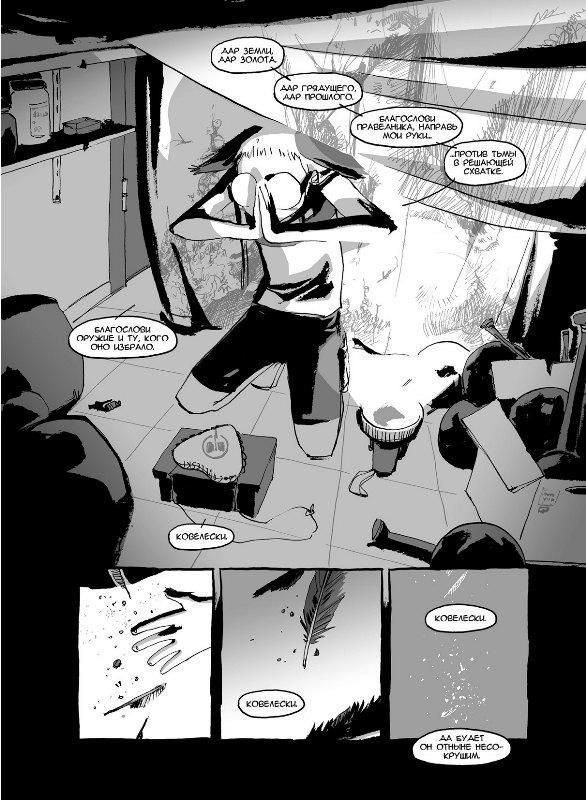 Я убиваю великанов: комикс о герое внутри