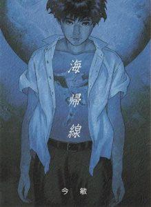 Обложка «Возвращения в море». Чувствуется влияние Отомо: герой больше похож на японца, чем на большеглазую мультяшку.