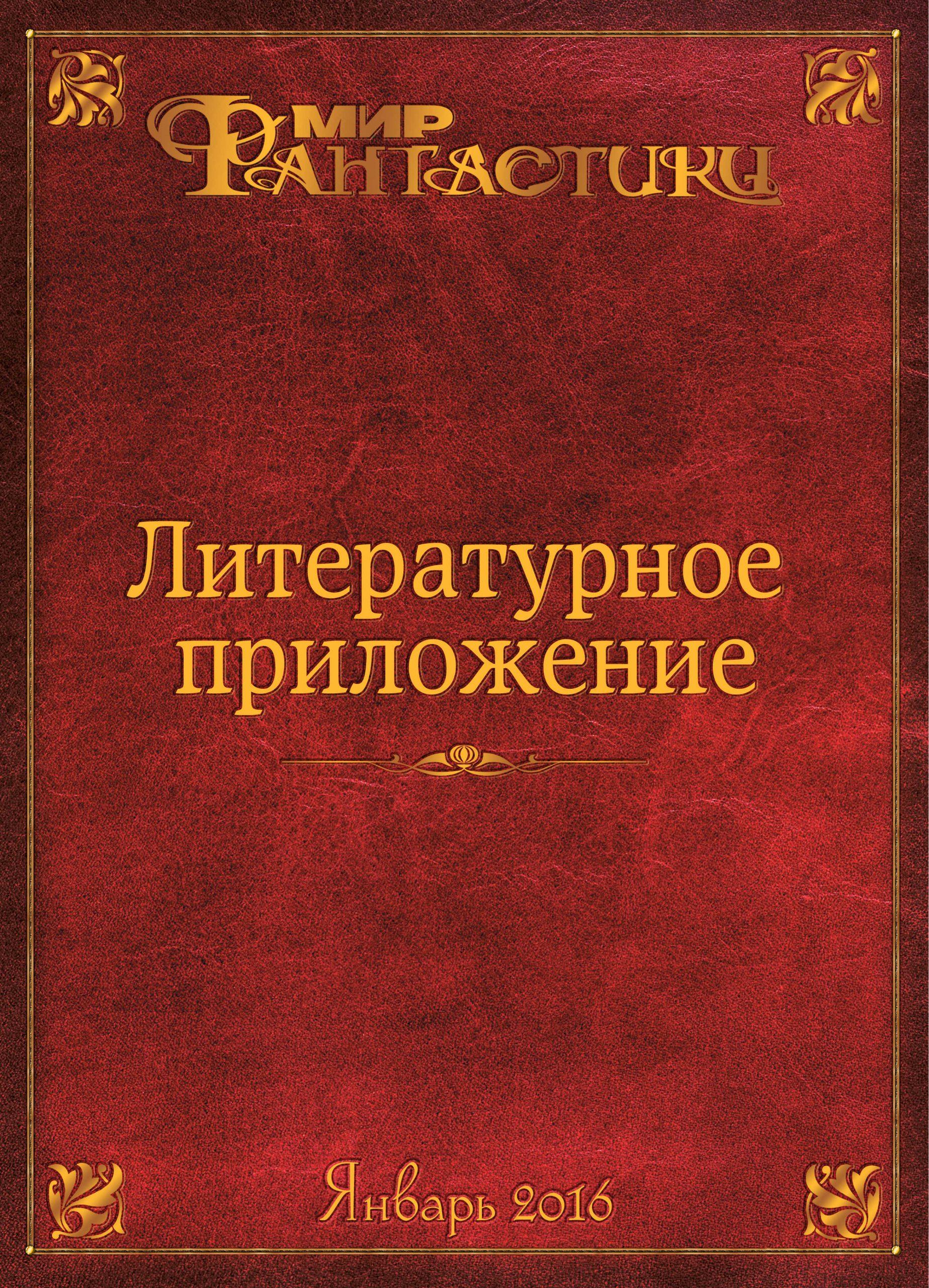 Литературное приложение. Январь2016