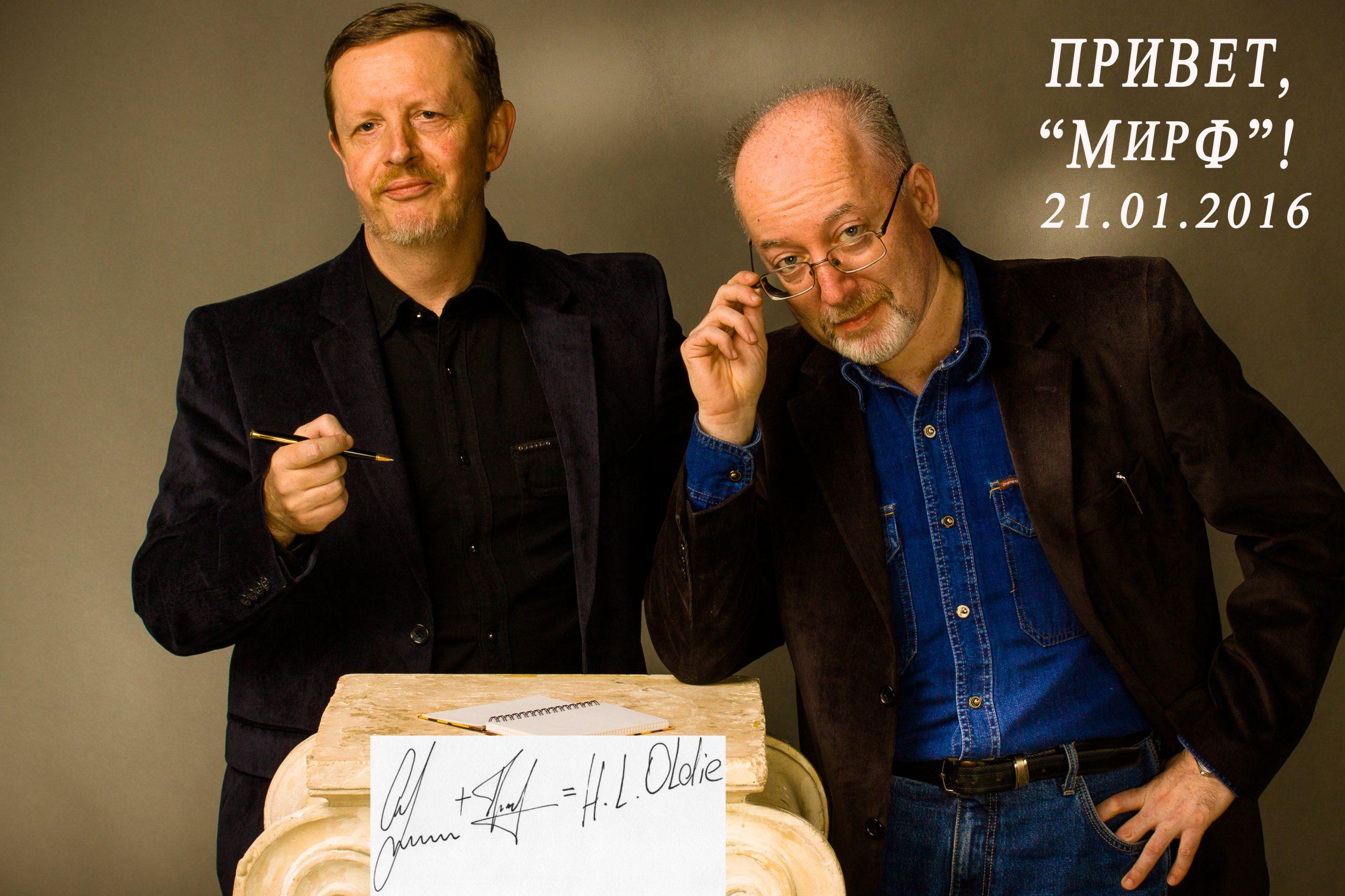 Генри Лайон Олди в «Мире фантастики»