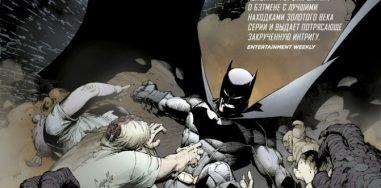 Бэтмен. Суд Сов. Книга1 3