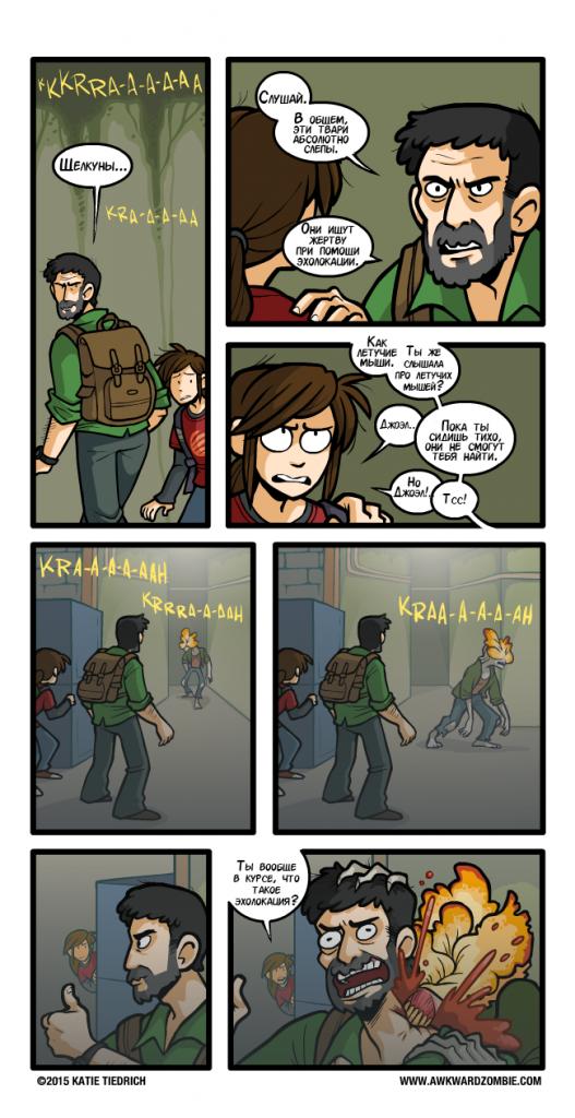 Awkward Zombie