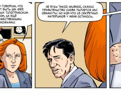 Комикс: X-Files: Заговор