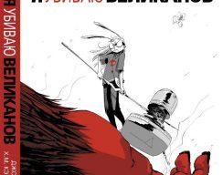Я убиваю великанов: комикс о герое внутри 2