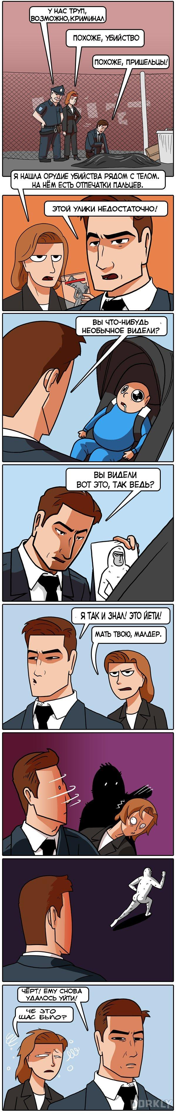 dorkly-x-files