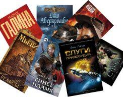 10 лучших книг 2015 года