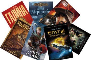 лучшие книги-2015